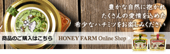 HONEY FARM Online Shop